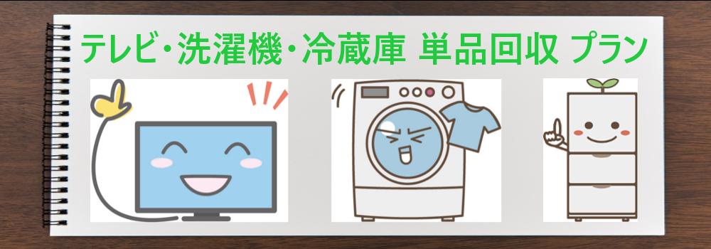 テレビ・洗濯機・冷蔵庫